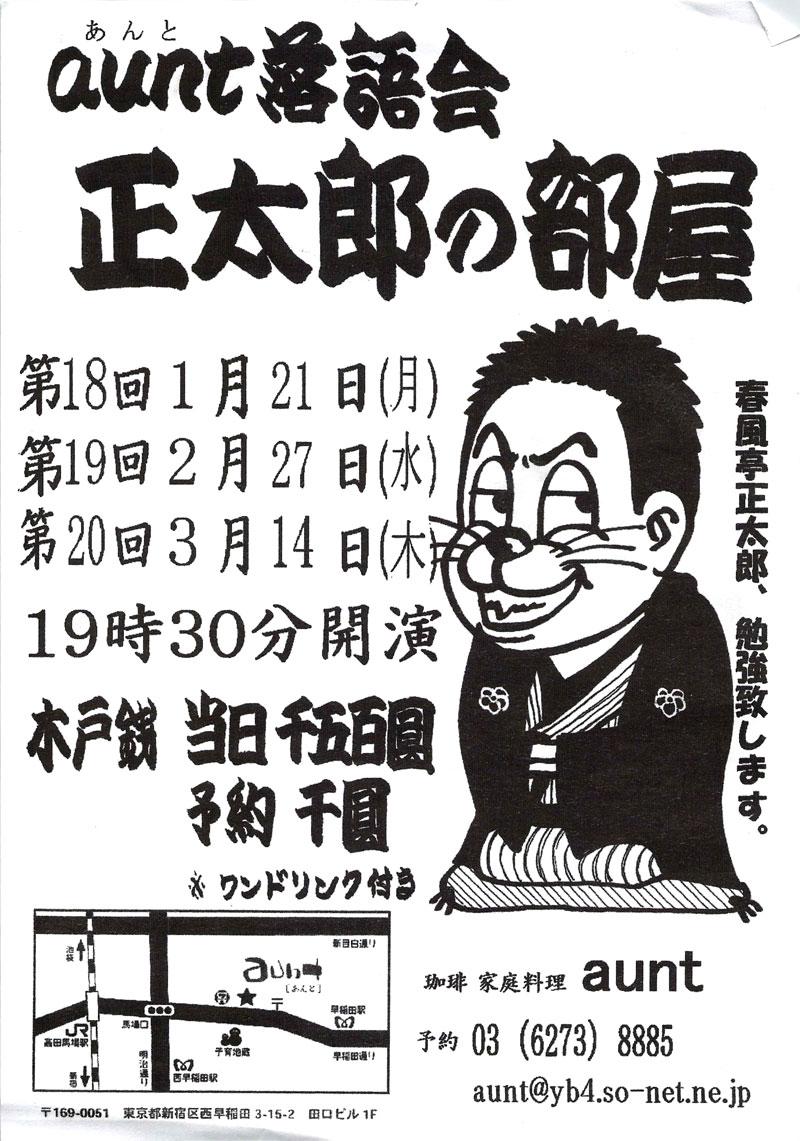 Shotaro_aunt01