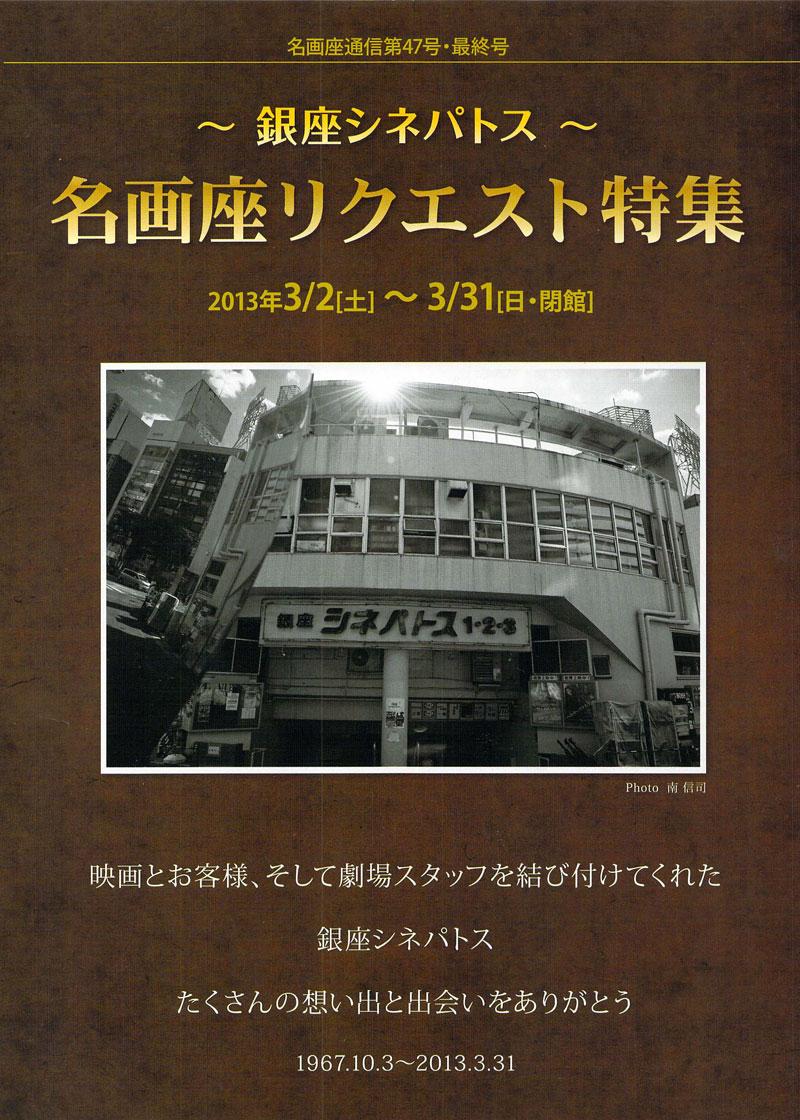 Ginza0302_02
